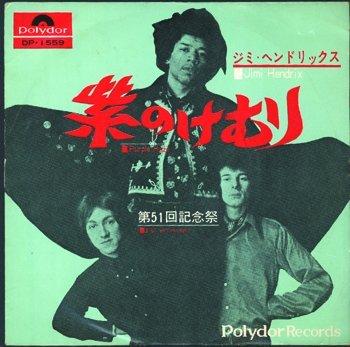 3012: Jimi Hendrix 'Purple Haze' 51 Ann. Japan