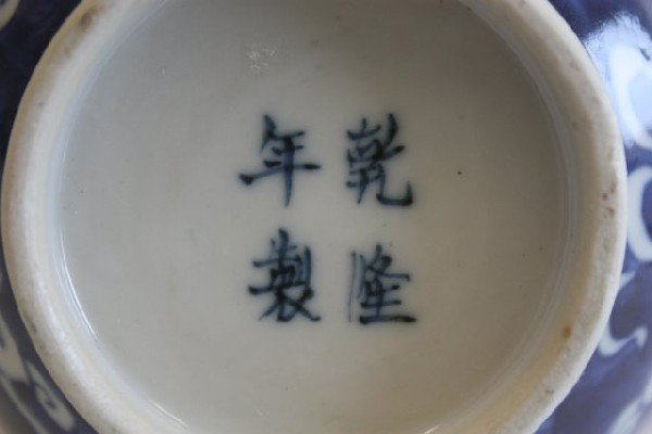 "421: Blue & white porcelain vase depicting ""Dragon""  - 4"