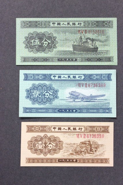 Chinse paper money - 2