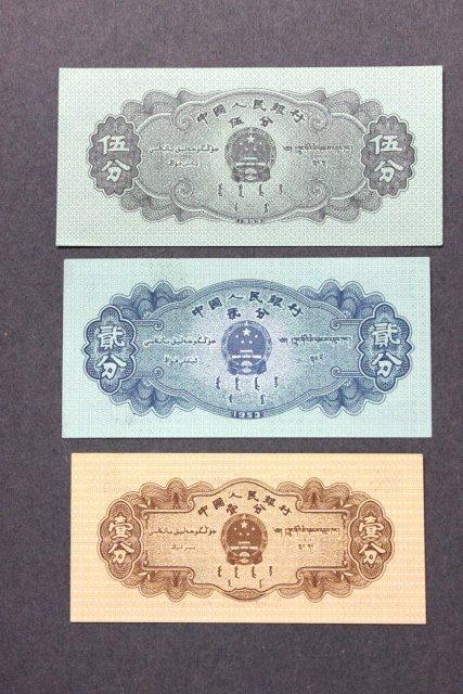 Chinse paper money - 3
