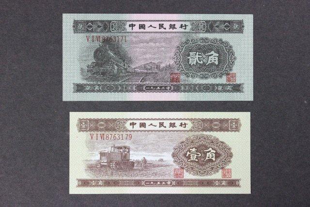 Chinse paper money - 4