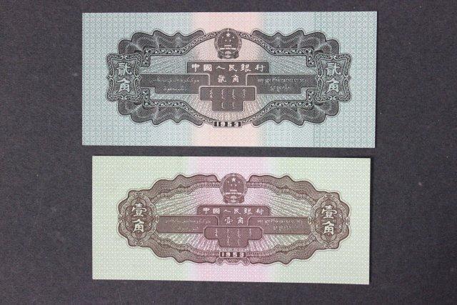 Chinse paper money - 5