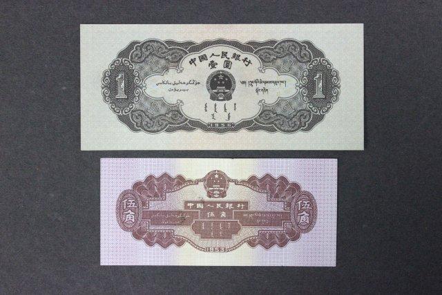 Chinse paper money - 7