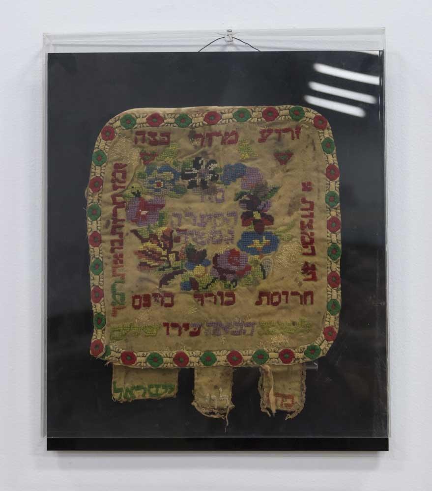 Judaica Matzoh Cover