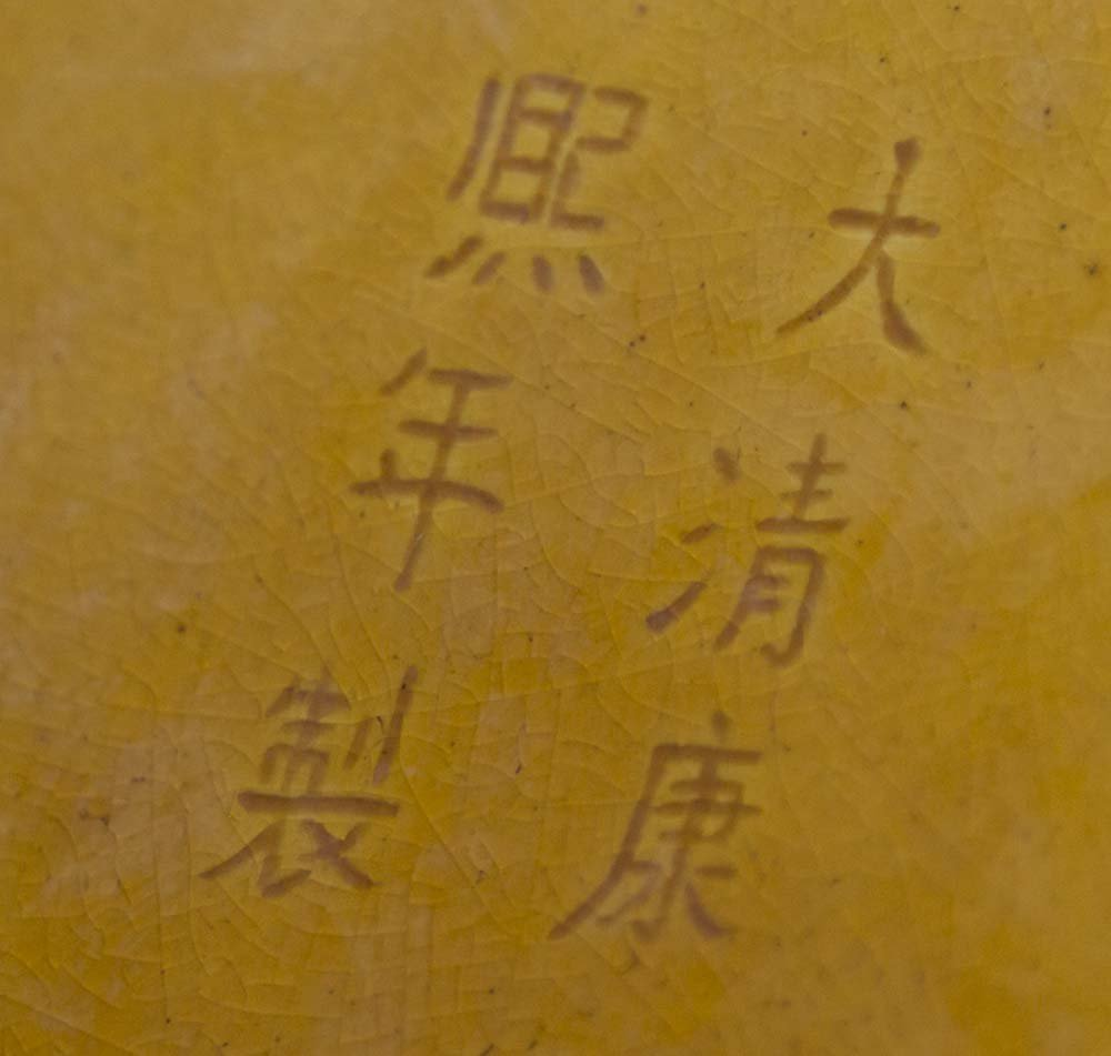 Chinese Ceramic Ochre Ground Figural Vase - 6