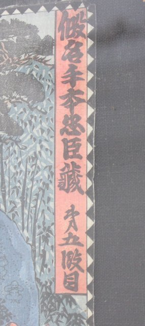 Japanese Woodblock, Lord & Servant - 4
