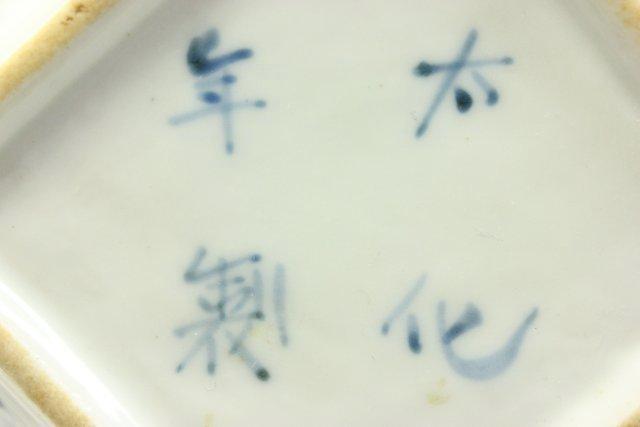 3 Antique Porcelain Pieces - 9