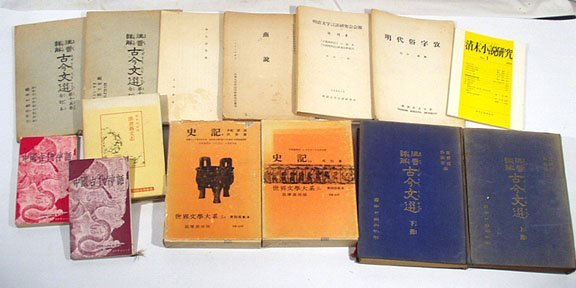 2014: Japanese Works on Chinese Literature, 14 v.
