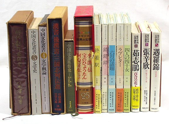 2020: Japanese Works on Chinese Literature, 14 v.