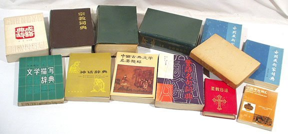 2023: Chinese and Japanese Reference, 13 vols