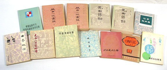 2026: Chinese Plays and Literature, 13 vols