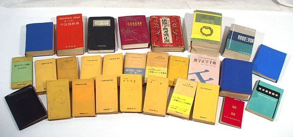2027: Chinese and Japanese Language Dictionaries