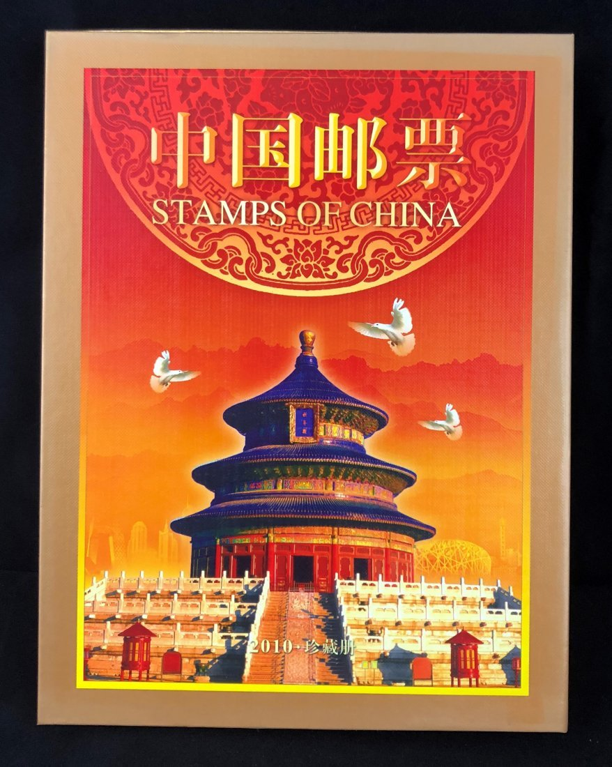 2010 Stamps of China Album