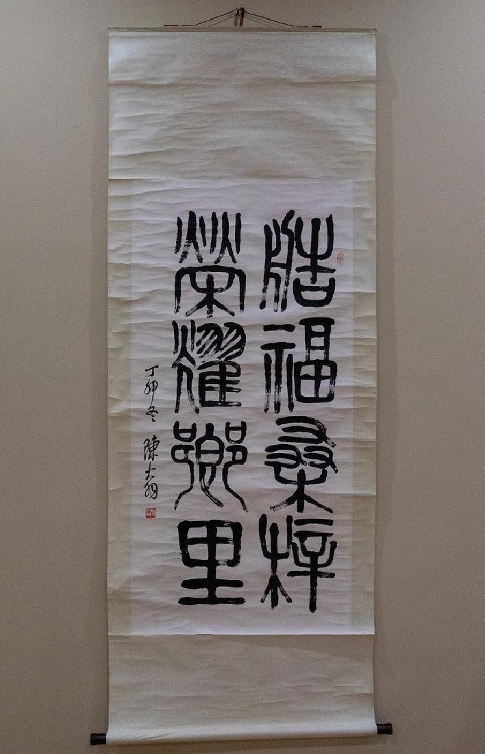 Chen Dayu Calligraphy in Running script