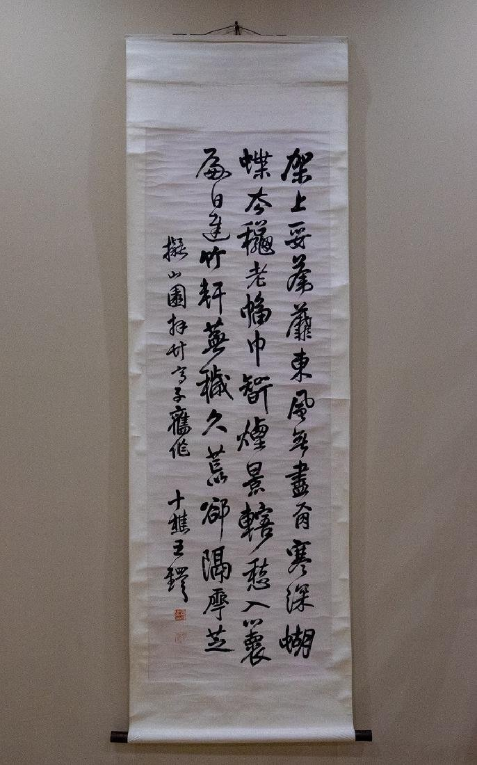 WANG DUO ink on paper CALLIGRAPHY in running script