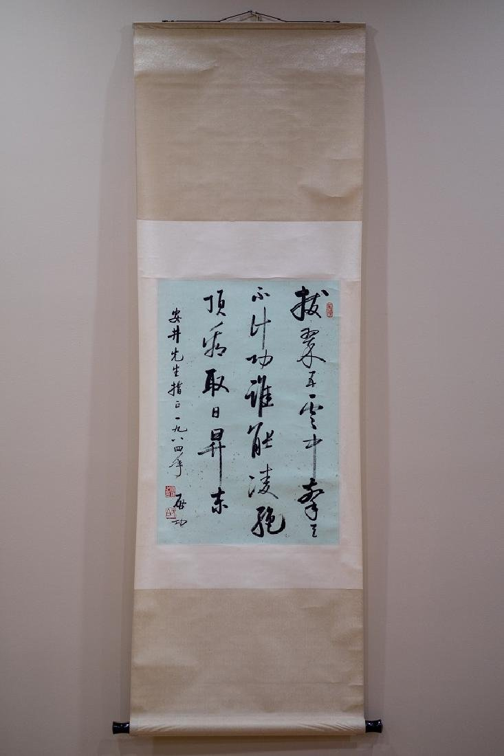 Famouse Calligrapher Qi Gong ink on paper hanging