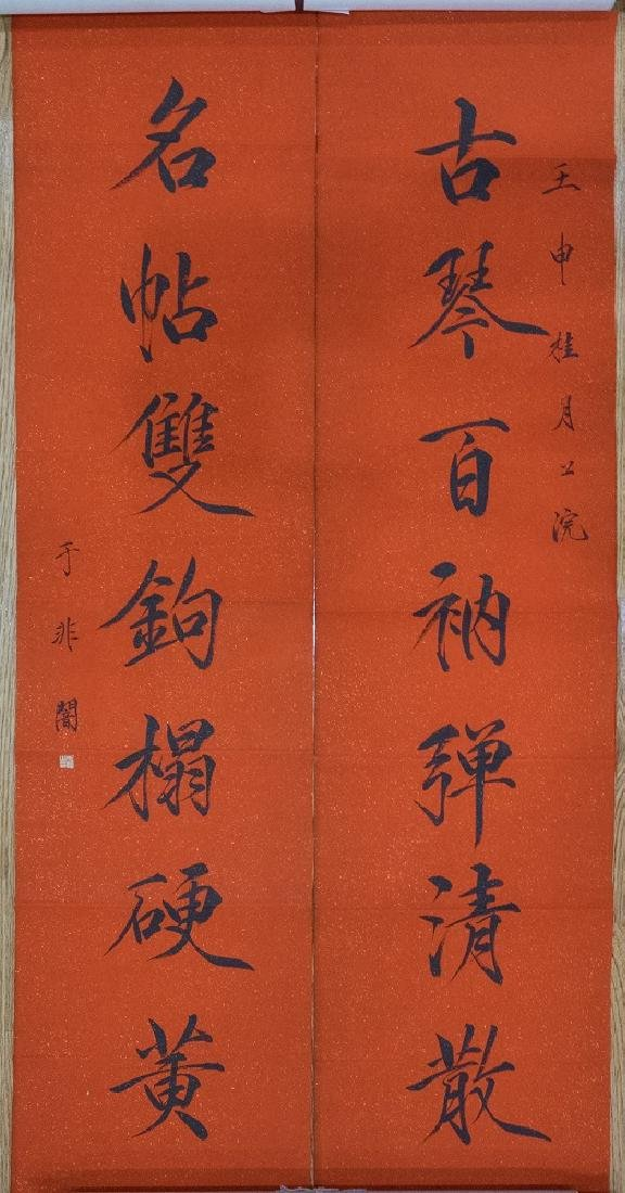 Qing Dynasty. Yu Feian Calligraphy Couplet in Regular