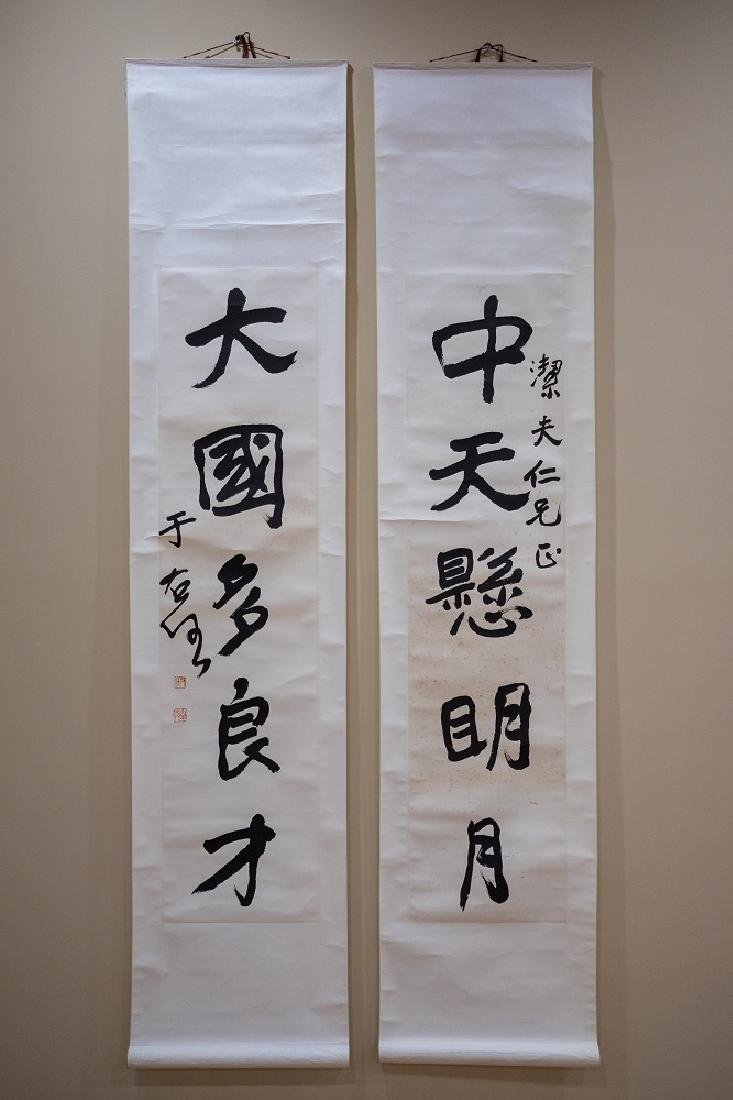 YU YOUREN Calligraphy Couplet in Runing Script( 麻州