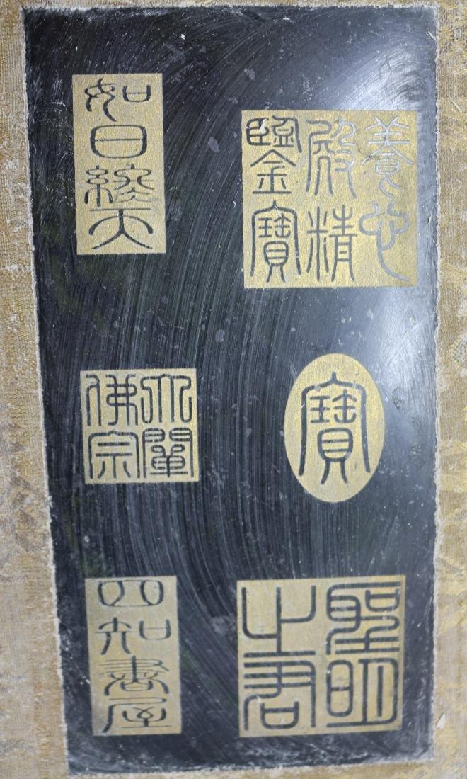 QIANLONG YUZHI MARK DIAMOND SUTRA BOOK - 7