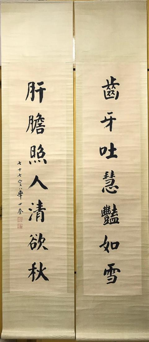 """HUA SHIKUI     CALLIGRAPHY&COUPLET    """"CHI YA TU HUI"""""""