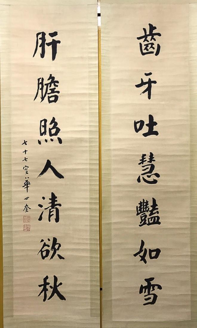 """HUA SHIKUI     CALLIGRAPHY&COUPLET    """"CHI YA TU HUI"""" - 2"""
