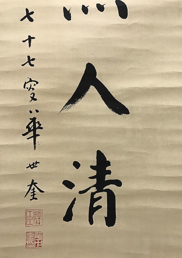 """HUA SHIKUI     CALLIGRAPHY&COUPLET    """"CHI YA TU HUI"""" - 3"""