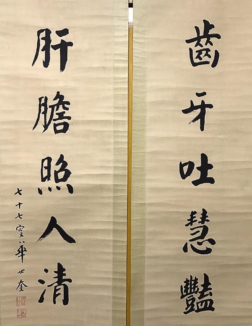 """HUA SHIKUI     CALLIGRAPHY&COUPLET    """"CHI YA TU HUI"""" - 4"""
