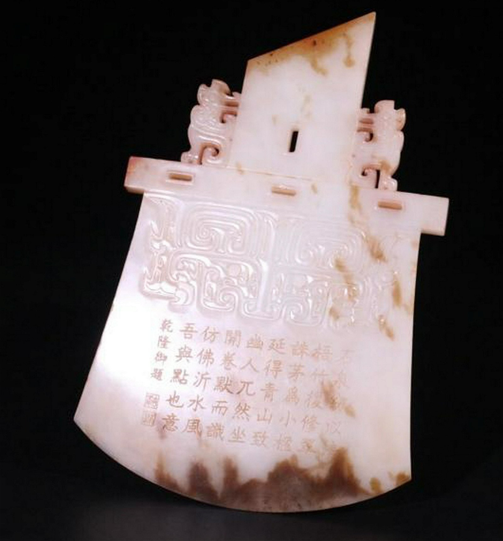 A HETIAN  JADE CARVED DRAGON AND PEOTRY ORNAMENT