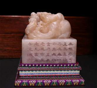 FURONG STONE SEAL CARVED WITH BEAST&POETRY