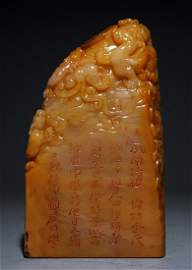 TIANHUANG STONE CARVED SEAL