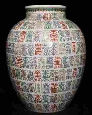 WUCAI GLAZE CHINESE SHOU TEXT PATTERN JAR