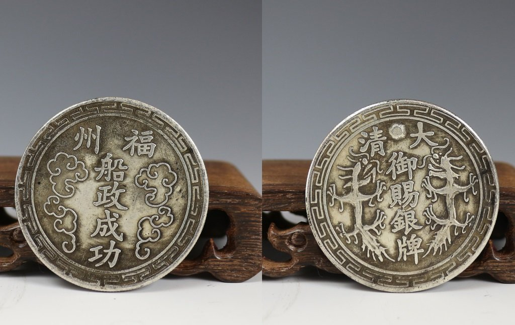 THREE PIECES CHINESE COINS - 5