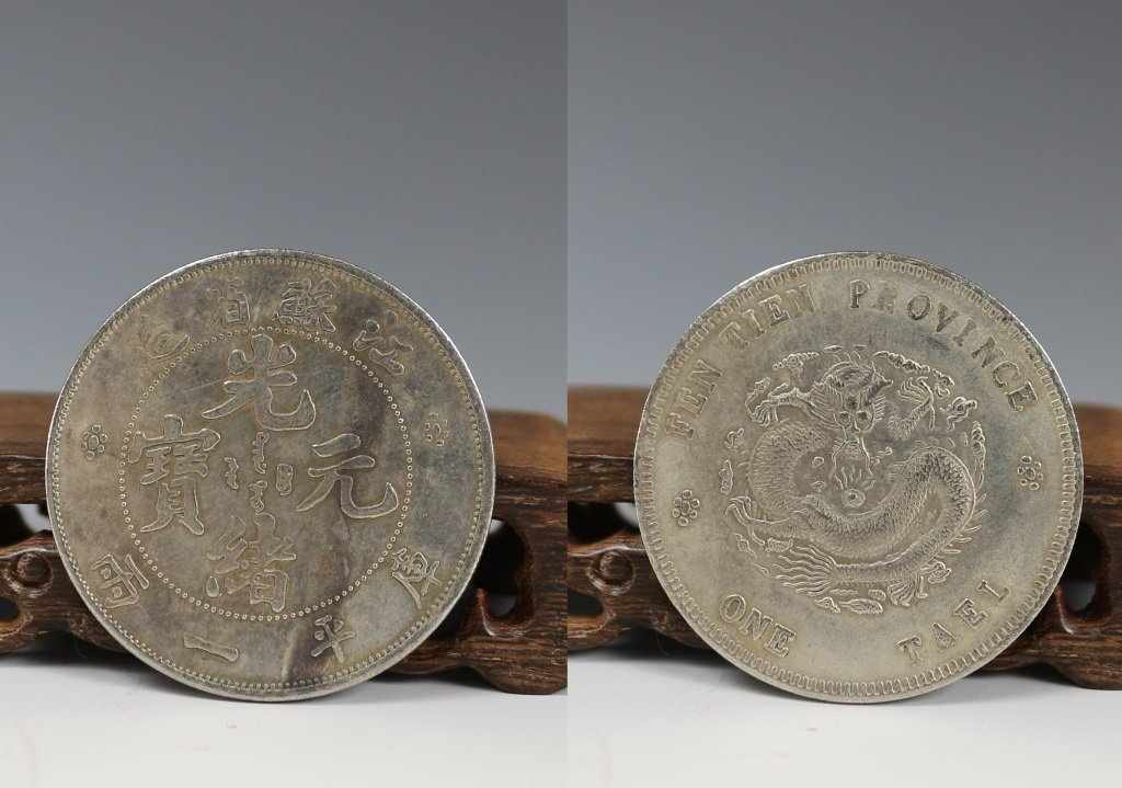 THREE PIECES CHINESE COINS - 7