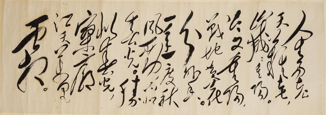 A Chinese embroidered silk textile calligraphy scroll