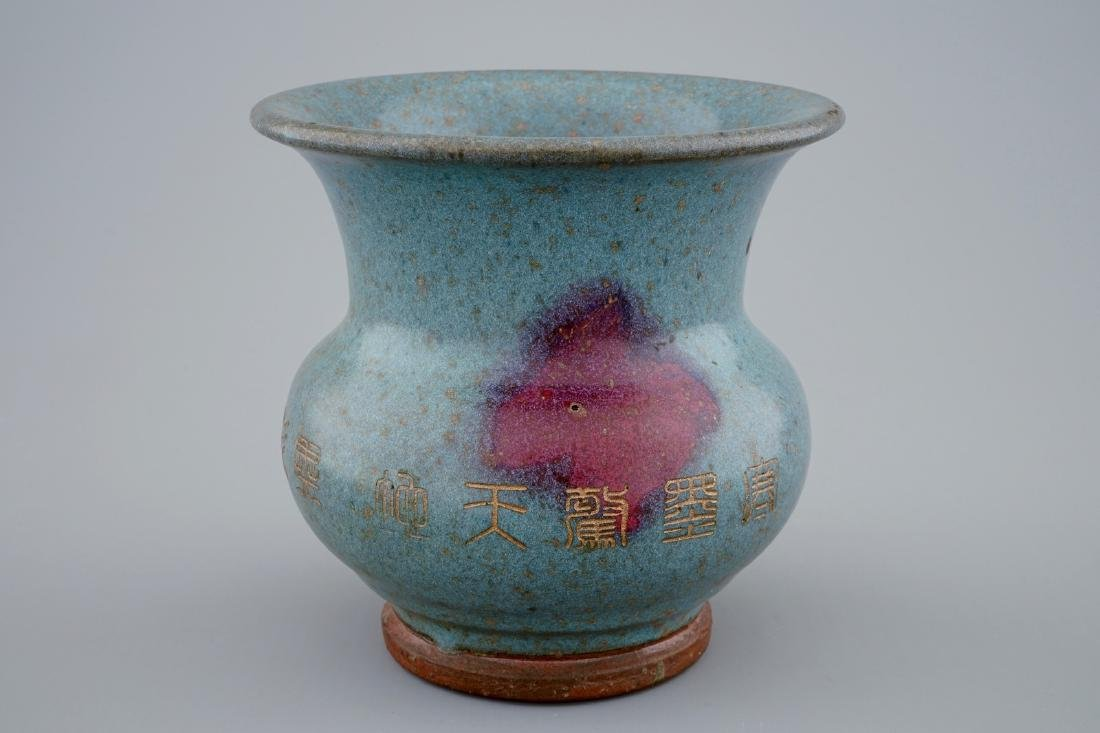 A Chinese junyao glazed vase with engraved inscription,