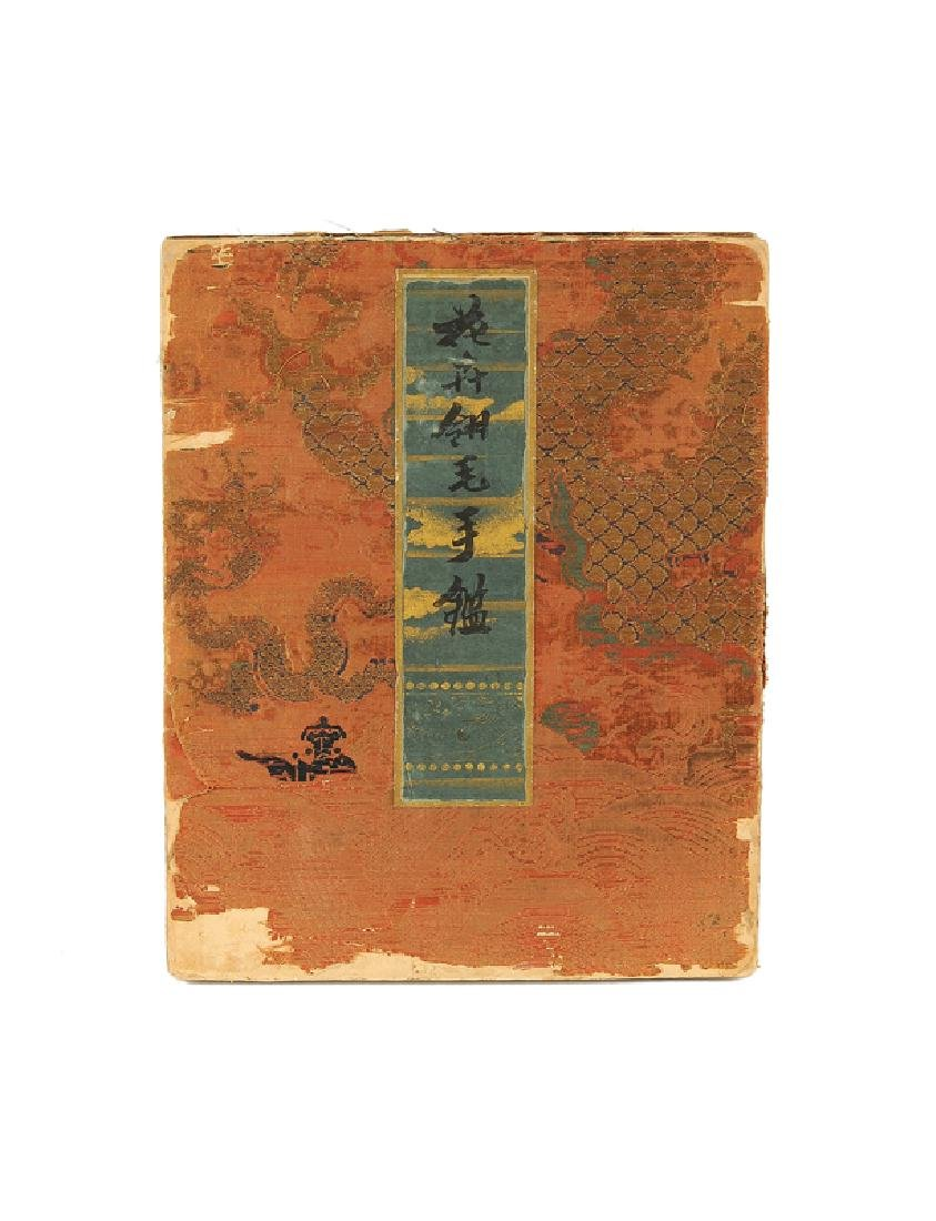 A book with ca. 42 watercolous on silk. Marked Xue Hua.