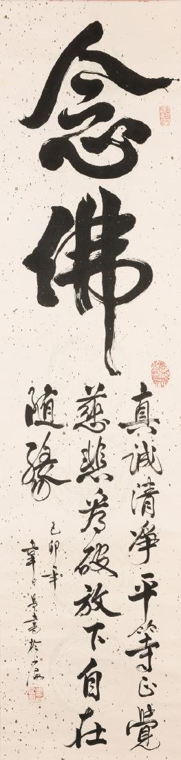A scroll depicting characters. With seal marks. China,