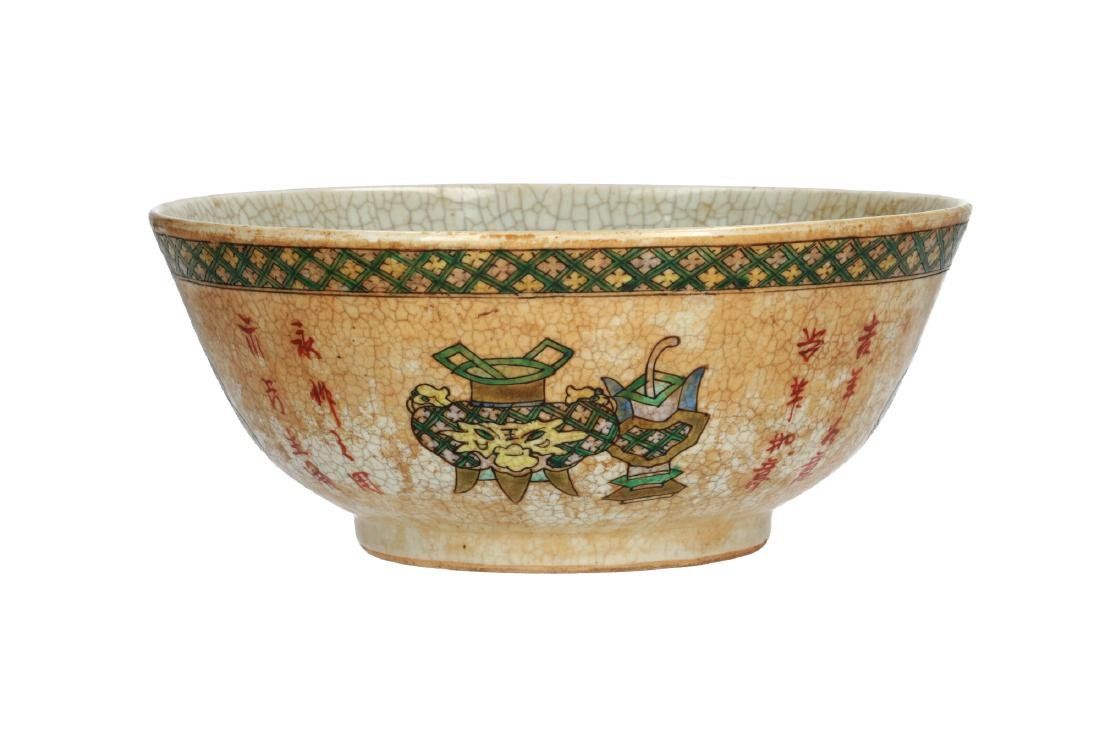 A Famille Verte porcelain bowl decorated with censers