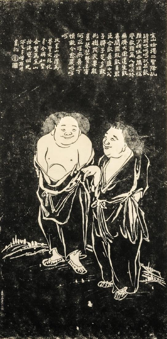 A scroll rubbing depicting two men (symbol of harmony)