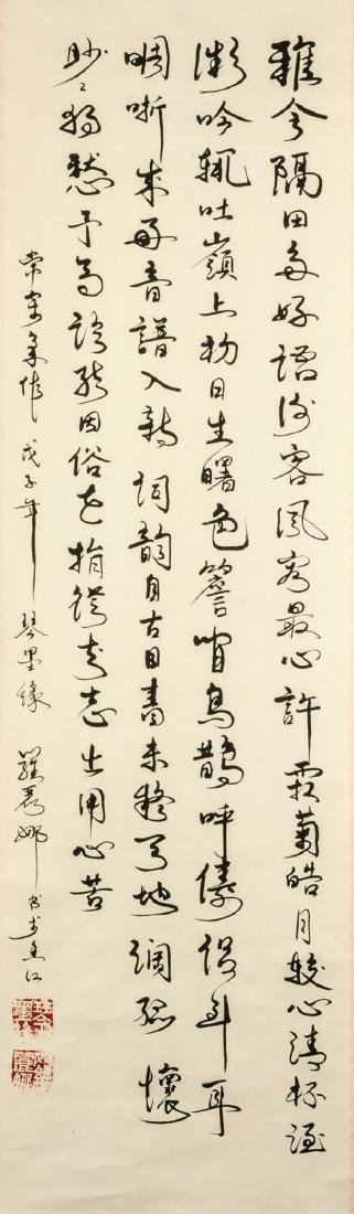 A scroll with characters. Signed with seal marks.