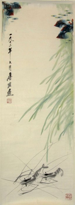Chinese Scroll Painting Attributed To Tang Yun