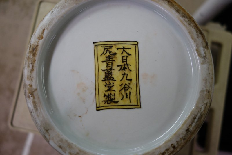 CHINESE EXPORT VASE - 8