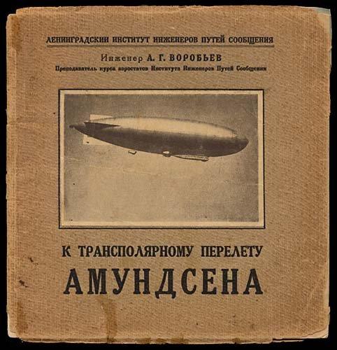 2354: 1926 ZEPPELIN - AMUNDSEN'S POLAR FLIGHT