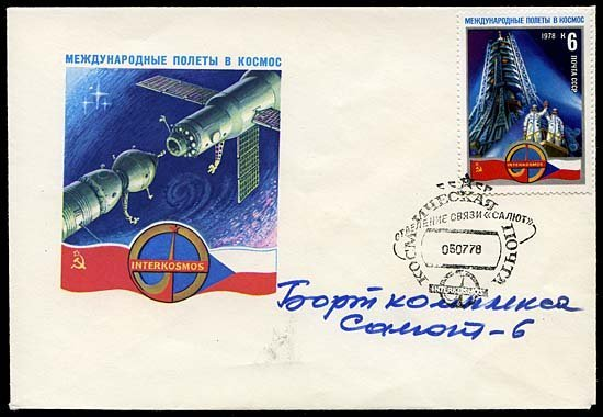775: 1978 SOYUZ 20/SALYUT 6 TWO FLOWN COVERS