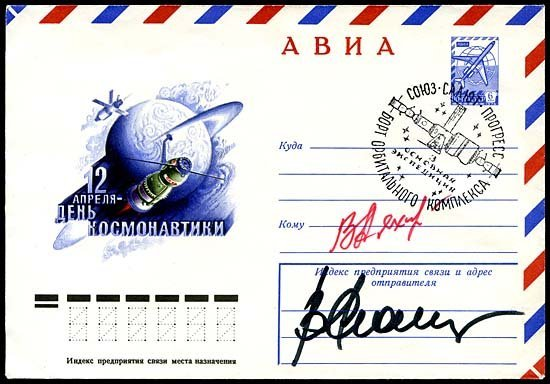 780: 1979 SOYUZ 32 CREW SIGNED FLOWN COVER