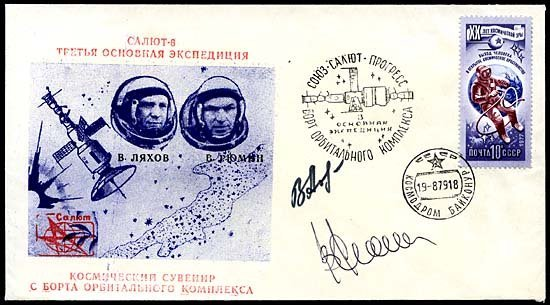 781: 1979 SOYUZ 32 FLOWN CREW SIGNED COVER