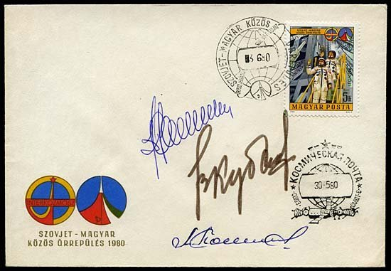 783: 1980 SOYUZ 35 FLOWN CREW SIGNED HUNGARIAN COVER