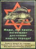 1890: c.1950s WWII GERMAN PROPAGANDA POSTERS
