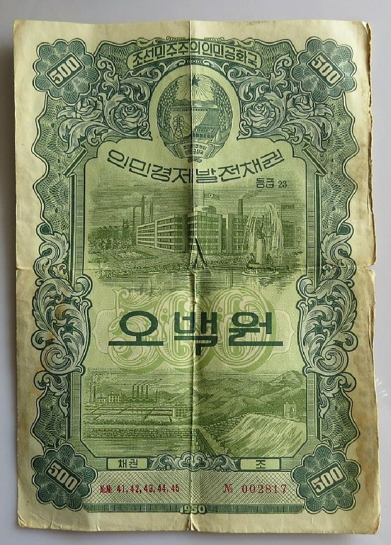 1950 North Korea 500 Won Bond