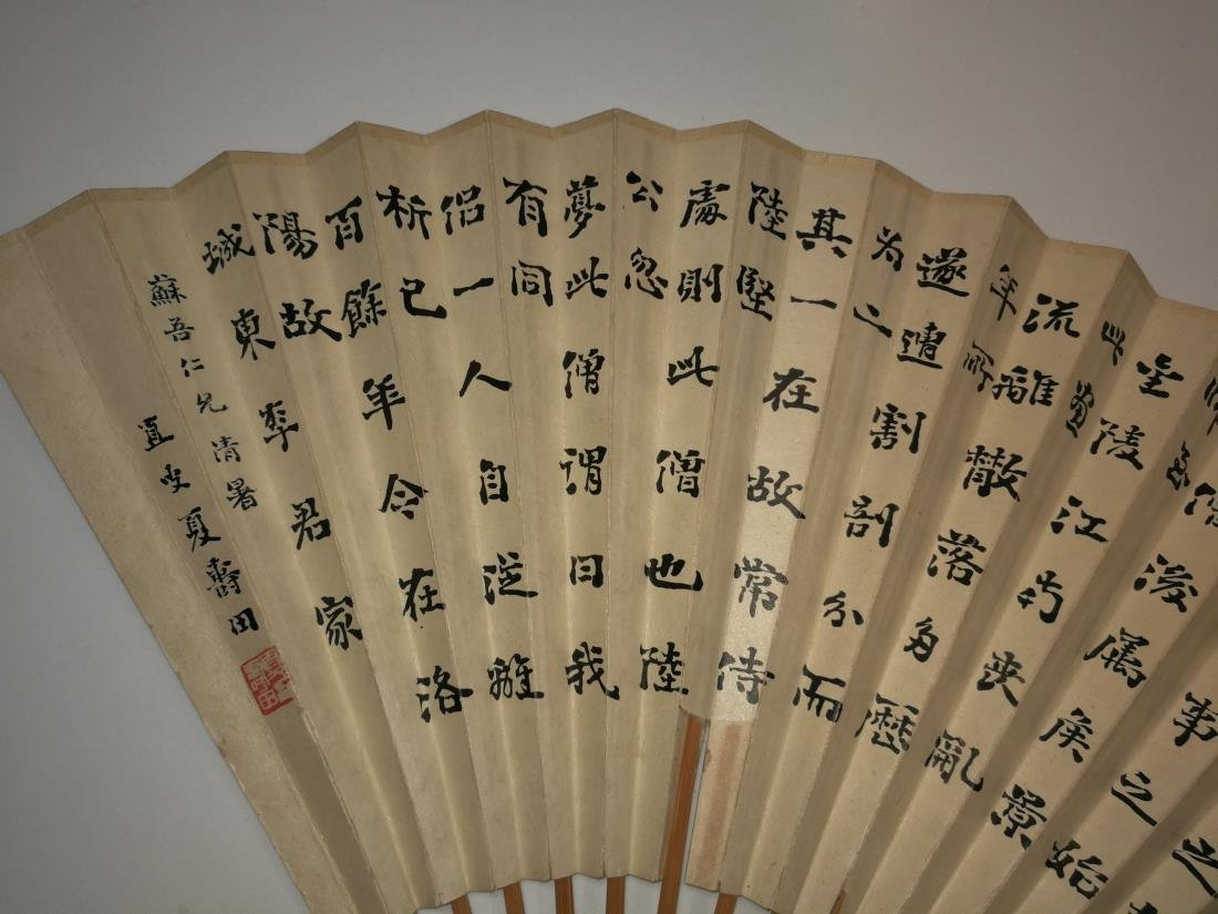 Old Chinese Fan with Painting and Calligraphy - 9
